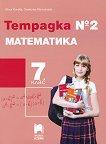 Тетрадка № 2 по математика за 7. клас - учебна тетрадка
