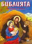 Библията – животът на Иисус -