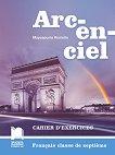 Arc-en-ciel: Работна тетрадка по френски език за 7. клас - Маргарита Котева - учебник