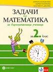 Задачи по математика за бързоуспяващи ученици за 2. клас - помагало