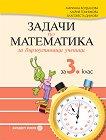 Задачи по математика за бързоуспяващи ученици за 3. клас - Мариана Богданова, Мария Темникова, Благовеста Димова -