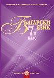 Помагало за разширена или за допълнителна подготовка по български език за 7. клас - учебник