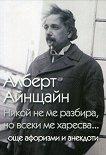 Никой не ме разбира, но всеки ме харесва... - Алберт Айнщайн - книга