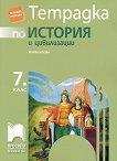 Учебна тетрадка по история и цивилизации за 7. клас - Мария Босева - помагало