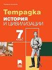Учебна тетрадка по история и цивилизации за 7. клас - Екатерина Михайлова -