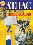 Атлас по история и цивилизации за 7. клас - атлас