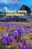Туризъм за заети хора: През пет планини - Ива Петрони - книга