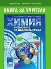 Книга за учителя по химия и опазване на околната среда за 7. клас - Йорданка Димова, Елена Гергова, Лена Недялкова -