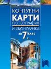 Контурни карти по география и икономика за 7. клас - Цветелина Пейкова -
