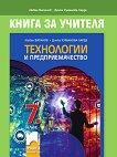 Книга за учителя по технологии и предприемачество за 7. клас - Любен Витанов, Донка Куманова-Ларде -