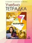 Учебна тетрадка по български език за 7. клас - учебник