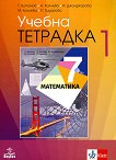 Учебна тетрадка № 1 по математика за 7. клас - сборник