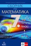 Сборник по математика за 7. клас - учебник
