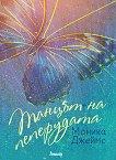 Танцът на пеперудата - Моника Джеймс -
