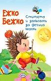Книжка хармоника: Ежко Бежко - Мария Петрова -