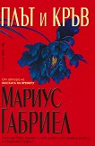 Плът и кръв - Мариус Габриел -