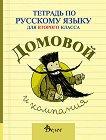 Домовой и компания: Учебна тетрадка по руски език за 2. клас - Емилия Гочева, Спаска Андреева -