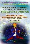 Малкият принц. Le Petit Prince. The Little Prince - Антоан дьо Сент-Екзюпери -