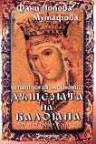 Асеновци - книга 2: Дъщерята на Калояна - Фани Попова-Мутафова - книга