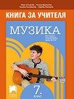 Книга за учителя по музика за 7. клас - помагало