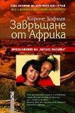 Завръщане от Африка - книга