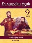 Български език за 9. клас - учебник