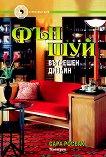 Фън Шуй - вътрешен дизайн - Сара Росбах - книга