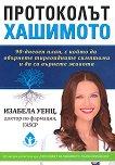 Протоколът Хашимото - Изабела Уенц - книга