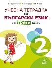 Учебна тетрадка № 2 по български език за 3. клас - помагало