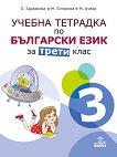 Учебна тетрадка № 3 по български език за 3. клас - помагало