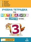 Учебна тетрадка № 3 по математика за 3. клас - учебник