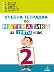 Учебна тетрадка № 2 по математика за 3. клас - учебник
