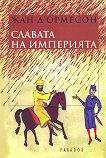 Славата на империята - Жан Д'Ормесон - книга