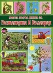 Моята първа книга за растенията в България - книга