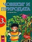 Човекът и природата за 3. клас - Лиляна Найденова, Мария Тодорова - книга