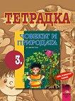 Учебна тетрадка по човекът и природата за 3. клас - Лиляна Найденова, Мария Тодорова - книга