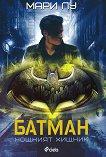 DC Icons - Батман: Нощният хищник - Мари Лу -