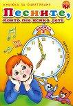 Песните, които пее всяко дете - книжка 2 - книга