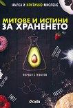 Наука и критично мислене: Митове и истини за храненето - Йордан Стефанов - книга
