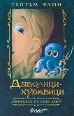 Дневниците на един Д'Явол - книга 2: Дяволици - хубавици - Тейтъм Флин -