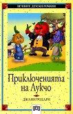 Приключенията на Лукчо - Джани Родари - книга