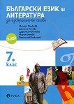 Учебно помагало по български език и литература за избираемите учебни часове за 7. клас - учебна тетрадка