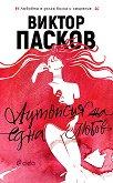 Аутопсия на една любов - Виктор Пасков - книга