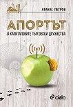 Предизвикай: Апортът в капиталовите търговски дружества - Атанас Петров - книга