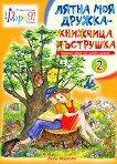 Лятна моя дружка - книжчица пъструшка за бъдещи третокласници - Люба Маркова -
