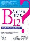 А дали не е B12? Педиатрично издание - Джефри Стюарт, Сали Пачолок -