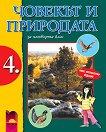 Човекът и природата за 4. клас - Лиляна Найденова, Пенка Бозарова, Мария Тодорова - книга