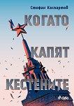Когато капят кестените - Стефан Коспартов - книга