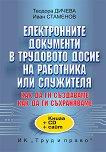 Електронните документи в трудовото досие на работника или служителя + CD-ROM - Теодора Дичева, Иван Стаменов -