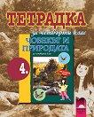 Учебна тетрадка по човекът и природата за 4. клас - Лиляна Найденова, Пенка Бозарова, Мария Тодорова - книга